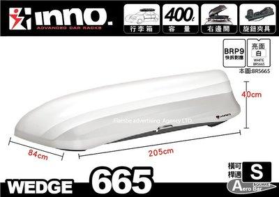 ||MyRack|| INNO WEDGE BRS665 亮白 車頂行李箱 車頂箱  || 9折優惠中