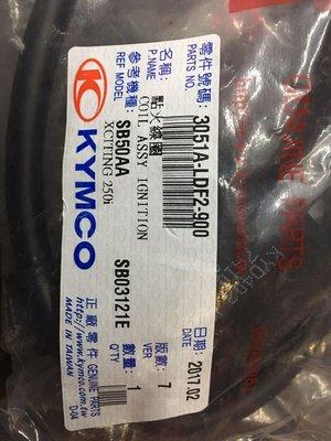刺激 XCITING NIKITA 200 300高壓線圈 點火線圈 3051A-LDF2-900 光陽原廠正廠