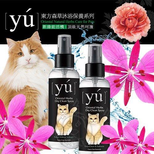 【🐱🐶培菓寵物48H出貨🐰🐹】yu》東方森草亞洲寵物-貓咪乾洗潔淨噴霧-150ml/瓶 特價300元