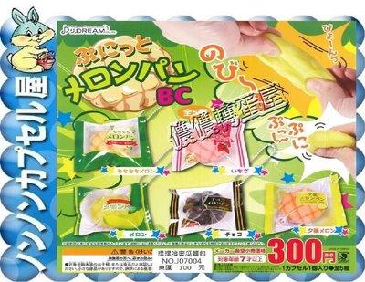 【儂儂轉蛋屋三館】『現貨扭蛋』J.DREAM 捏捏哈密瓜麵包~全5款~整套販賣優惠(ko.80)