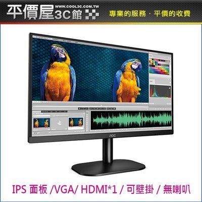 《平價屋3C》全新 AOC 24B2XH 24吋 24型 IPS HDMI 窄邊框 可壁掛 無喇叭 螢幕 LED螢幕 電