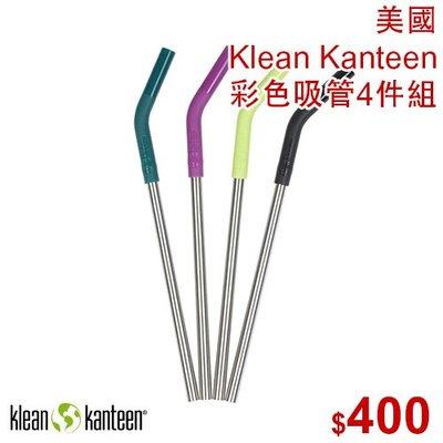 【光合小舖】美國 Klean Kanteen 彩色吸管4件組 食用級矽膠、304不鏽鋼、不含雙酚A、咖啡杯、水杯