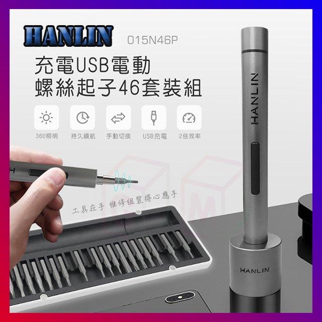 HANLIN 電動螺絲起子46套裝組 充電USB 精密國際標準批頭 46組螺絲 電動螺絲起子 螺絲起子 015N46P