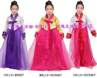 【玫瑰生活館】~兒童韓服,大長今服 ,110CM~150CM 紫,黃,粉