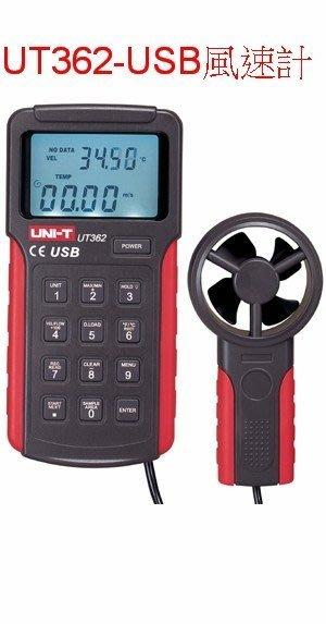 TECPEL 泰菱》UNI-T 優利德 UT362 USB記錄式 風速計 風量計 風溫計 風速 UT 362