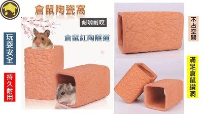 【億品會】倉鼠陶瓷睡窩 寵物鼠 降溫陶瓷冰屋 線鼠楓葉鼠/銀狐  降溫屋 桑拿窩 倉鼠窩倉鼠瓷屋 倉鼠 陶瓷窩 陶瓷屋