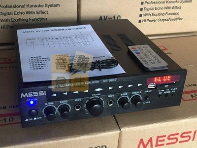 【音響倉庫】MESSI 迷你立體聲擴大機 USB/ SD(2入麥克風)AV-10BT家用.商業空間都適用
