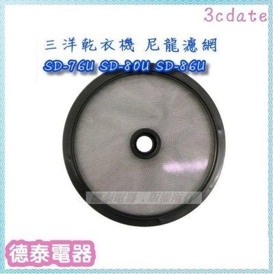 請先確認貨源 台灣三洋乾衣機 出氣口濾網(尼龍濾網) 適用:SD-76U / 80U / 86U【德泰電器】