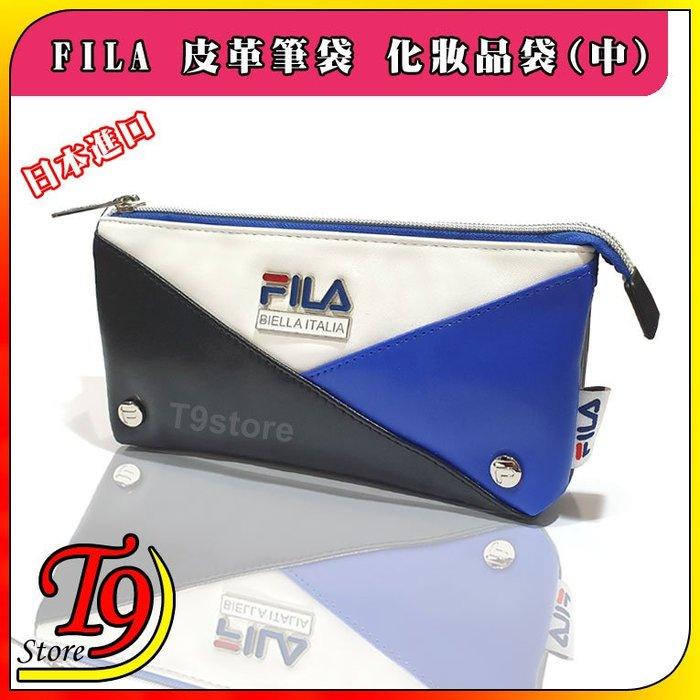 【T9store】日本進口 FILA 皮革筆袋 化妝品袋 (中) (藍色)