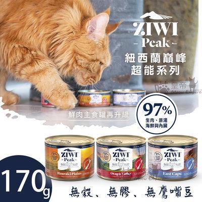 [喵皇帝] ZiwiPeak 巔峰超能系列 無穀無膠無鷹嘴豆 貓用主食罐 牛鹿白肉雙羊 170g 貓罐頭