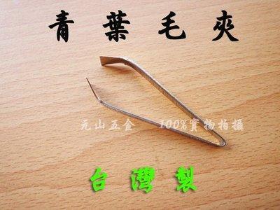 【元山五金 】台灣製 青葉毛夾 夾子  豬毛夾 拔毛器 除毛 夾頭密合