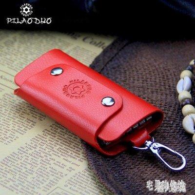 軟牛皮鑰匙包男士鑰匙包汽車鑰匙包牛皮女士 DJ8254