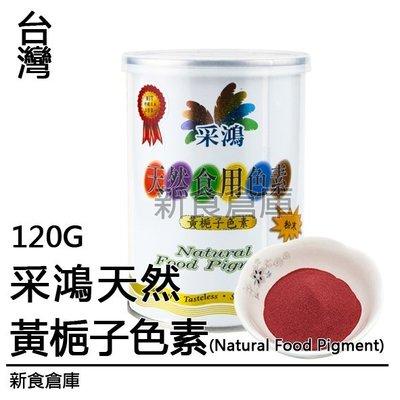 采鴻-黃梔子色素120G( 黃色色素 / 天然食用色素粉末 / 植物萃取色素 / 梔子色素 / 現貨+預購 )新食倉庫