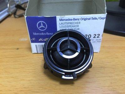 (B&M精品)賓士 BENZ 原廠 柏林之聲 Burmester高音喇叭 W205 GLC SUV Coupe 現貨