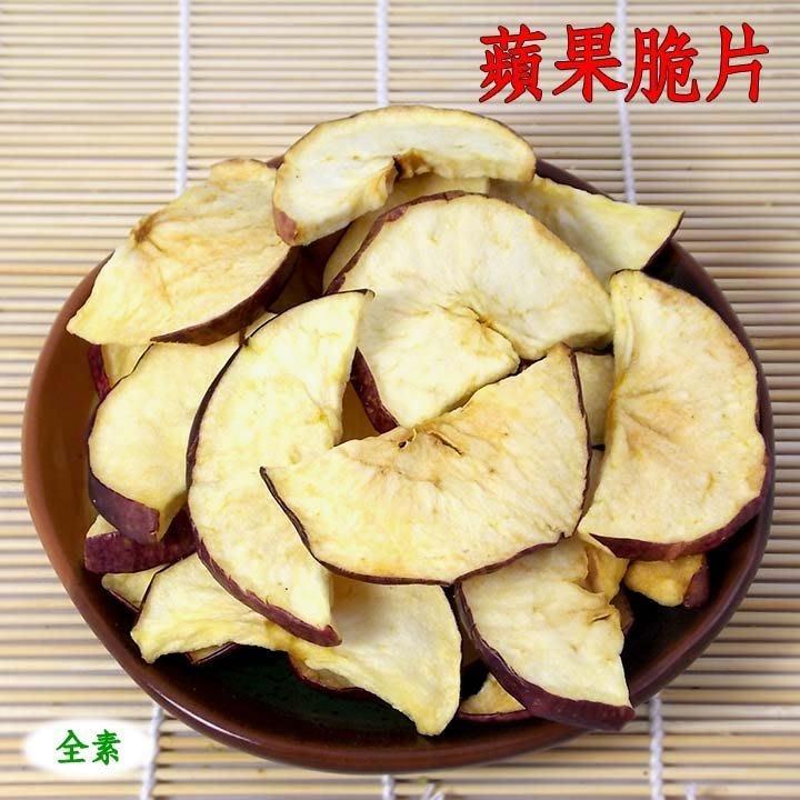 ~五爪蘋果脆片(0.5公斤家庭包)~純天然新鮮美國蘋果切片製成,濃郁的蘋果香!【豐產香菇行】