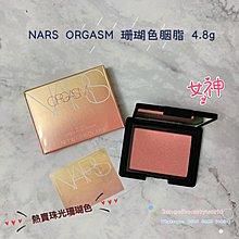 *熱賣*  NARS ORGASM 珊瑚色胭脂 4.8g
