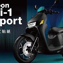 aeon Ai-1 Sport 前叉貼紙