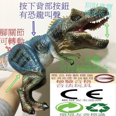 暴龍 異特龍 手偶可動有叫聲 恐龍玩具手套 侏儸紀世界 公園 恐龍模型 霸王龍 動物 兒童禮物 另售 三角龍 腕龍 劍龍