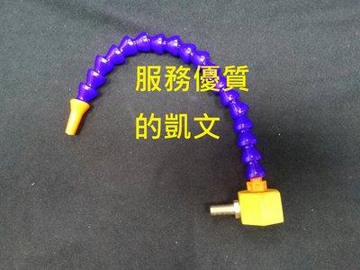 磁性噴嘴、磁性噴油嘴、冷卻噴油座  鑽床、銑床、CNC  30公分長 強力磁座
