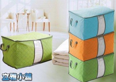 【立雅小舖】居家收納竹炭彩色無紡布透視儲物袋《棉被收納袋LY0010》