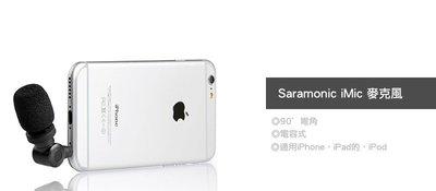 Saramonic SmartMic 全向型 手機外接 麥克風 直拍直播 錄音收音 小體積高感度 公司貨