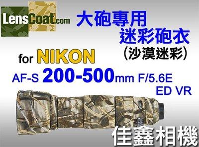 @佳鑫相機@(全新品)美國 Lenscoat 大砲迷彩砲衣(沙漠迷彩)Nikon 200-500mm F5.6E VR用