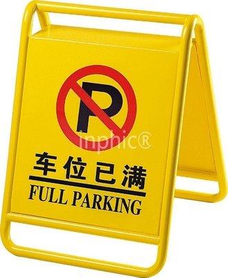 INPHIC-烤漆停車牌 專用車位 禁止停車 請勿泊車 禁止泊車 不鏽鋼 立式