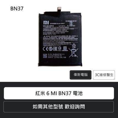☆偉斯科技☆MI 紅米 NOTE5/NOTE4X/6/5Plus 手機電池 鋰電池 電池更換