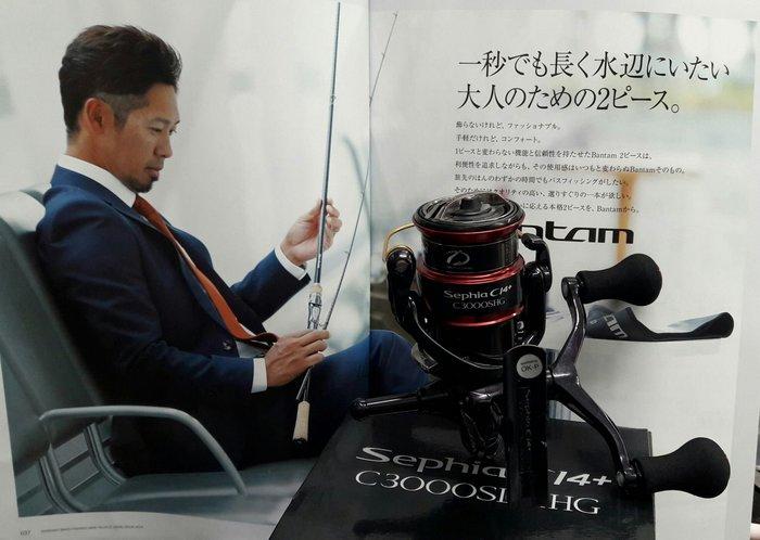 【欣の店】SHIMANO Sephia CI4+ C3000SDHHG 高級軟絲捲線器 透抽 軟絲 路亞 附支撐棒