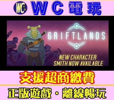 【WC電玩】PC 欺詐之地 中文版 Griftlands 詐欺之地 炸雞之弟 氣炸他弟 STEAM離線版