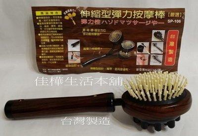 【佳樺生活本舖】限時下殺外銷日本MIT專利滾珠型彈力伸縮按摩拍打梳 養生拍打棒拍拍樂健康槌批發