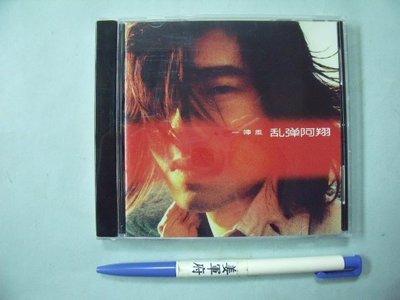 【姜軍府影音館】《一陣風 亂彈阿翔CD》2002年 高動力發行 螢光水 不用奇怪 別問我從哪裡來 音樂
