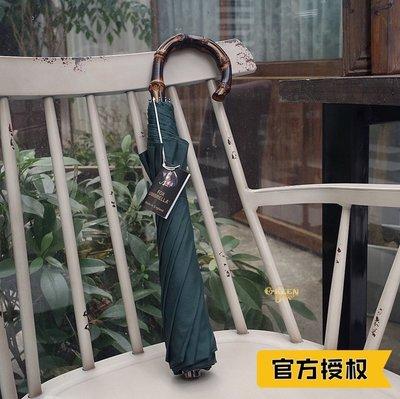 官方授權現貨FOX UMBRELLAS英國手工紳士復古雨傘竹節折疊傘壹號