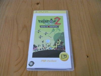 【小蕙館】PSP~ PATAPON2 戰鼓啪打碰2 (中文版)