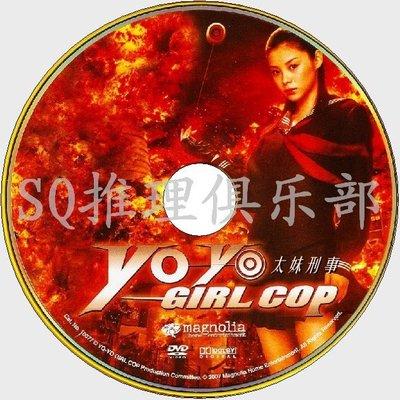 2006犯罪片DVD:太妹刑事 劇場版3【松浦亞彌/石川梨華】DVD