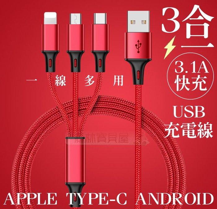 森林寶貝屋~現貨~三合一3.1A快充線~充電快~安卓~蘋果~三星~type-c~3合1充電線~可同時充電~無傳輸功能