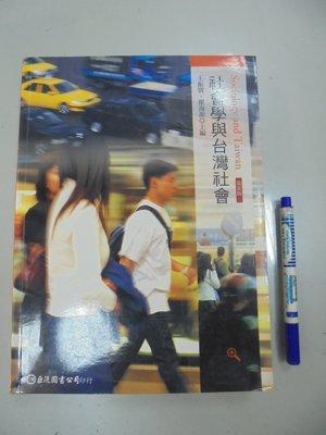 6980銤:A2-5ef☆2013年『社會學與台灣社會(第三版)』王振寰  等著《巨流》