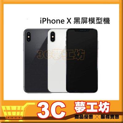 【3C夢工坊】Apple iPhone X 黑屏模型機 DEMO 包膜 展示機