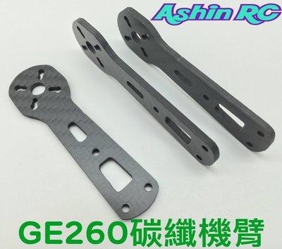 GE260穿越折疊機 單機臂碳纖維  自行CNC加工