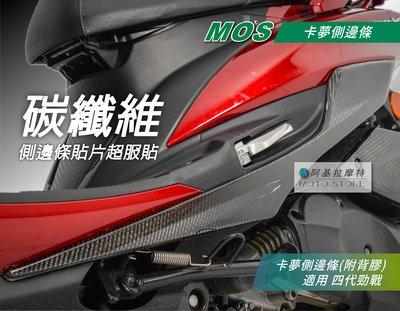 MOS 四代戰 卡夢 側邊條 碳纖維貼片 側條 碳纖維 腳踏邊條 卡夢護片 飛鏢 適用 勁戰四代 四代勁戰