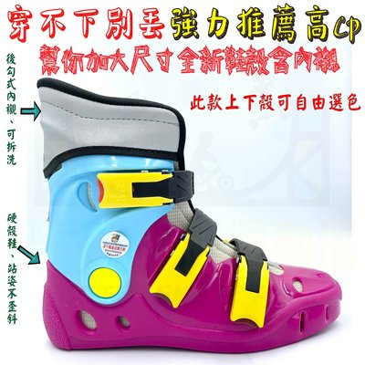 直排輪穿不下別丟!飛司特提供您更換鞋殼服務 換鞋殼 此賣場為HUNGTA鋁合金底座