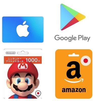 日本Apple Store/iTunes/Amazon/Nintendo Gift card