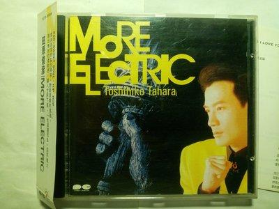 田原俊彥 More Electric +側標  台版波麗佳音CD 側標有摺痕