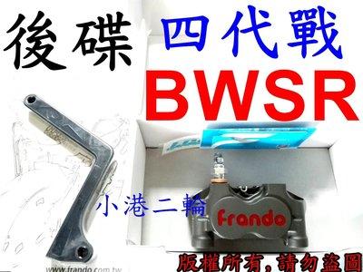 【小港二輪】FRANDO HF1 小輻射對四卡鉗+卡鉗座 後碟 四代勁戰,BWSR.四代新勁戰.四代戰