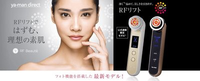 『J-buy』日本~Yaman PLUS EX (HRF-20N) RF 射頻再生美容機 美膚儀 導入導出 HRF-14