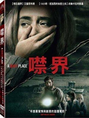 河馬音像~電影 噤界 DVD全新正版_起標價=直購價