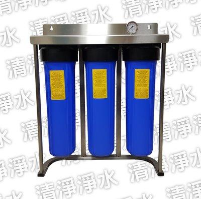 """【清淨淨水店】20英吋3道式大胖,白鐵腳架型單壓力表(雙O-ring藍瓶黑蓋,1"""" 牙口只賣4150元/組。"""