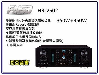 【恩亞音響】A-350 350W卡拉OK擴大機 華成FNSD HR-2502 專業級FBC麥克風迴授(囂叫)控制功能