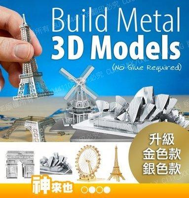 升級銀款 精緻金屬3D拼圖模型 激光切割 立體DIY模型 組合樂趣 世界建築 交通工具 摩天輪 大笨鐘 鐵塔【神來也