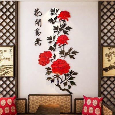 花開富貴水晶亞克力3D立體墻貼畫玄關客廳餐廳臥室房間墻壁裝飾畫